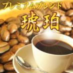 送料無料 プレミアムブレンド『琥珀』 -300g 30杯〜45杯-(メール便)コーヒー豆/珈琲/珈琲豆/こーひー