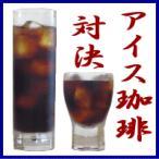 アイスコーヒー豆/粉 人気の送料無料「夏の巌流島 」コクの武蔵vsキレの小次郎-250gメール便