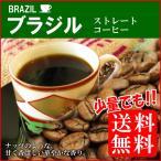 コーヒー豆 人気ブラジル・サントス・No.2・スクリーン18M 中深煎り-200g-(メール便)