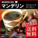 ショッピングコーヒー コーヒー豆 人気インドネシア・スマトラ・マンデリンG1スペシャル 中深煎り-200g-メール便