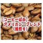コーヒー豆 150g 宅急便 アメリカン・ブレンド/リンゴのような甘く爽やかな風味  浅煎り/コーヒー/珈琲/珈琲豆/こーひーの画像