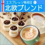 ギフト コーヒー 送料無料/エスプレッソ 北欧ブレンド/1.2kg 120杯〜180杯 マイルドなラテの優しい味わい/食品/コーヒー豆/粉/内祝い/袋