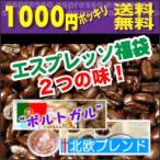 エスプレッソ用コーヒー豆 人気福袋ポルトガル&北欧ブレンドset 各100g合計200g メール便