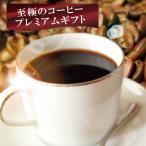 ショッピング父の日 ギフト コーヒー 父の日 2018 プレゼント コーヒーギフト 至極のプレミアムセレクション 宅急便 父の日ギフト 誕生日 父の日のプレゼント セルフ父の日コーヒー