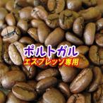 エスプレッソ豆コーヒー 旨味爆発