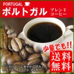 エスプレッソ用 コーヒー豆 ポルトガルブレンド150gメール便 ポイント消化 送料無 食品 お試し