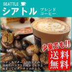 エスプレッソ豆 コーヒー シアトル�