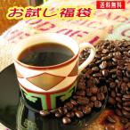 コーヒー豆 お試し 珈琲豆 福袋 楽天ランキング第1位