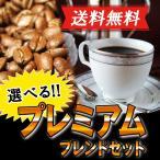コーヒー豆 人気 福袋 ドリップバッグ 粗挽き 極細挽き も 選べます (宅急便)
