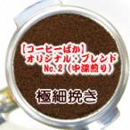 極細挽き コーヒー 粉 100g メール便 オリジナル・ブレンド・No.2/甘く香ばしい香り 豊かなコク パティシエが