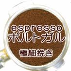 極細挽き エスプレッソ 1kg 100杯〜150杯 ポルトガル・ブレンド/レンゲの蜜のような爽やかな甘み ホワイトチョコのよ