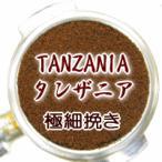 極細挽き キリマンジャロ 100g メール便 コーヒー 粉/上品な酸味と黒糖のような甘い香り  タンザニア・AA(キリ