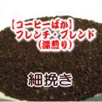 細挽き コーヒー 粉 100g メール便 フレンチ・ブレンド(アイスコーヒーも美味)/赤ワインのような豊かなコク 芳醇