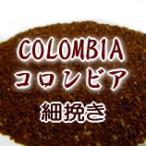 細挽き コロンビア 1kg 100杯〜140杯 コクと酸味のバランスがほど良い マイルドコーヒー 粉の代表格  コロンビア・