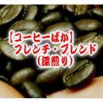 送料無料 コーヒー豆 300g メール便 フレンチ・ブレンド(アイスコーヒーも美味)/赤ワインのような豊かなコク 芳醇な香ばしい