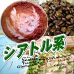 送料無料 楽天店長おまかせ挽き コーヒー 粉 エスプレッソ用 200g メール便 シアトル・ブレンド/深煎りのコクと苦味がミルク