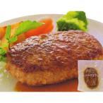 (単品) UCC業務用 ロイヤルシェフ ハンバーグステーキN 60g×10個(冷凍) お弁当 おかず おつまみ