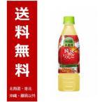 (送料無料) キリン 小岩井 純水りんご PET 470ml×24本