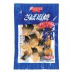 (単品) UCC業務用 お店のための さば塩焼 25g×15切(冷凍) お弁当 おかず おつまみ