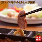 産地直送 ギフト 島根県(地域限定送料無料)カナール 鴨ロース肉のオイルしゃぶ焼きセット(skn172)