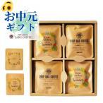 選べる オリジナル デザイン コーヒー ギフト セット 20袋 | 飲み比べ ドリップバッグ 珈琲  内祝 お返し ギフト プレゼント 敬老の日 七五三 ハロウィン