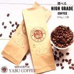 コーヒー豆 送料無料 ハイグレード から 選ぶ お試し セット 100g × 2袋 オリジナル コーヒー | 珈琲 自家焙煎  生豆 粉 プレミアム 香り 挽き立て 本格