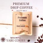 【数量限定】コピルアク kopi luwak ドリップコーヒー1袋800円