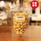 ローストカシューナッツ(無塩・無添加)