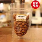 ロースト アーモンド(無塩・無添加) 60g | 自家焙煎 お試し 小袋 小分け ついで買い ポイント消化