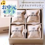 コーヒーギフト スペシャルティ入りドリップコーヒー お歳暮 お中元 内祝 詰め合わせ20袋【送料無料】