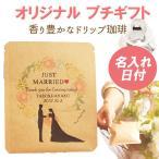 プチギフト 結婚式  おしゃれ 名入れ ドリップコーヒー ドリップ珈琲 シルエット