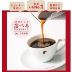 お好きなコーヒーが選べる焙煎発送セット【500g×4パッ
