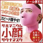 ダイエット 小顔マスク フェイスマスク たるみ ゲルマニウム小顔サウナマスク ピンク コジット