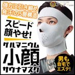 小顔マスク 男性用 ダイエット メンズゲルマニウム小顔サウナマスク「メール便不可」コジット