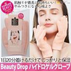 ハンドケア 手袋 保湿 かさつき しっとり ハンドケア用品 Beauty Drop ハイドロゲルグローブ コジット 「メール便」