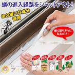 あり避け 虫除け 蟻対策 蟻が来ない アリ対策 日本製 蟻イヤイヤテープ コジット 「メール便」