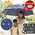 ショッピング日傘 日傘 傘 UVカット ジャンボサイズ 遮光1級ショートジャンボ日傘 「送料無料」コジット