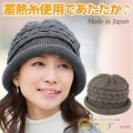帽子 ニット ニットキャップ 日本製 毛糸 防寒 髪型ふんわり蓄熱ニット帽「メール便不可」コジット