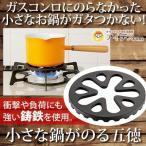 五徳 小さい ミニ五徳 ガスコンロ補助 小さな鍋がのる五徳 「メール便」コジット