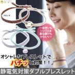 ブレスレット 静電気除去 日本製 帯電制御 おしゃれ 静電気対策ダブルブレスレット「メール便」コジット