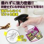 キッチン 掃除 ステンレス専用サビ&焼け取り コジット 【メール便不可】SALE