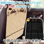 カーシートカバー キックガード 車用 キックカバー マイカー汚れ防止シートドット柄「メール便」 コジット