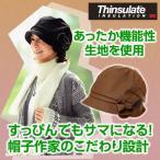 帽子 帽子作家のこだわり スッピン耳あて帽子  コジット 「メール便不可」 SALE