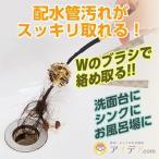 排水管 掃除 汚れスッキリパイプ職人スリムブラシ【メール便不可】 コジット