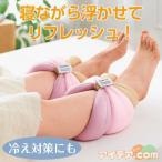 足枕 寝ながら美レッグピロー  コジット