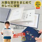 賞状入れ 収納 卒園記念 卒業 入学祝い 整理 賞状ファイル(手もみ風)コジット