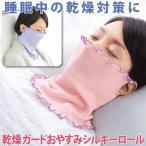 マスク 顔 乾燥ガード エステ シルク おやすみシルキーロール 「メール便」コジット
