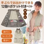Yahoo!便利・キレイの雑貨アイデア.comベスト レディース ポケット付 12ポケット手ぶらスタイルベスト  コジット