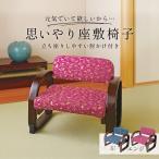 座椅子 椅子 膝痛 法事 敬老の日 ギフト プレゼント 思いやり座敷椅子「送料無料」コジットの画像