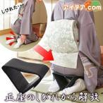 正座椅子 正座用いす 折りたたみ 携帯 高さ調節 らくあし高さが変わる正座椅子 コジット